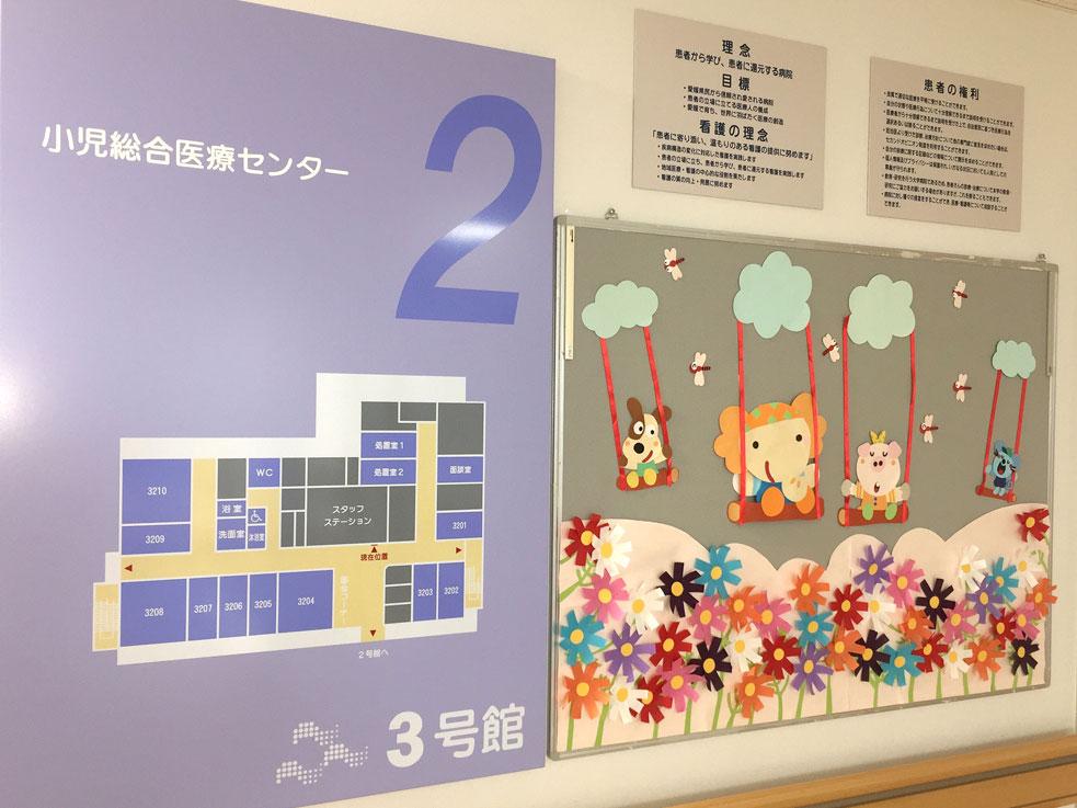 小児総合医療センター