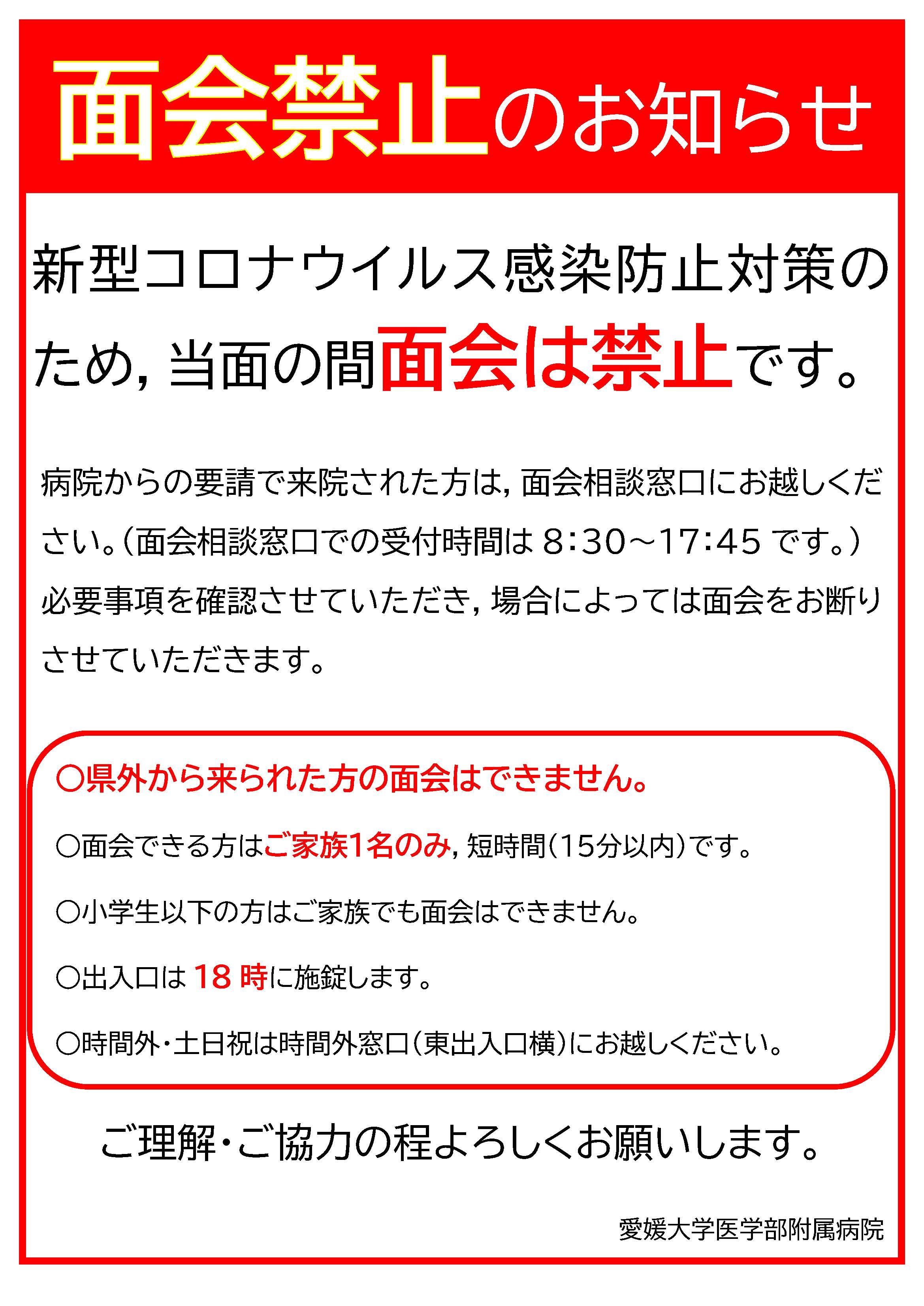 県 コロナ 感染 愛媛 ウイルス