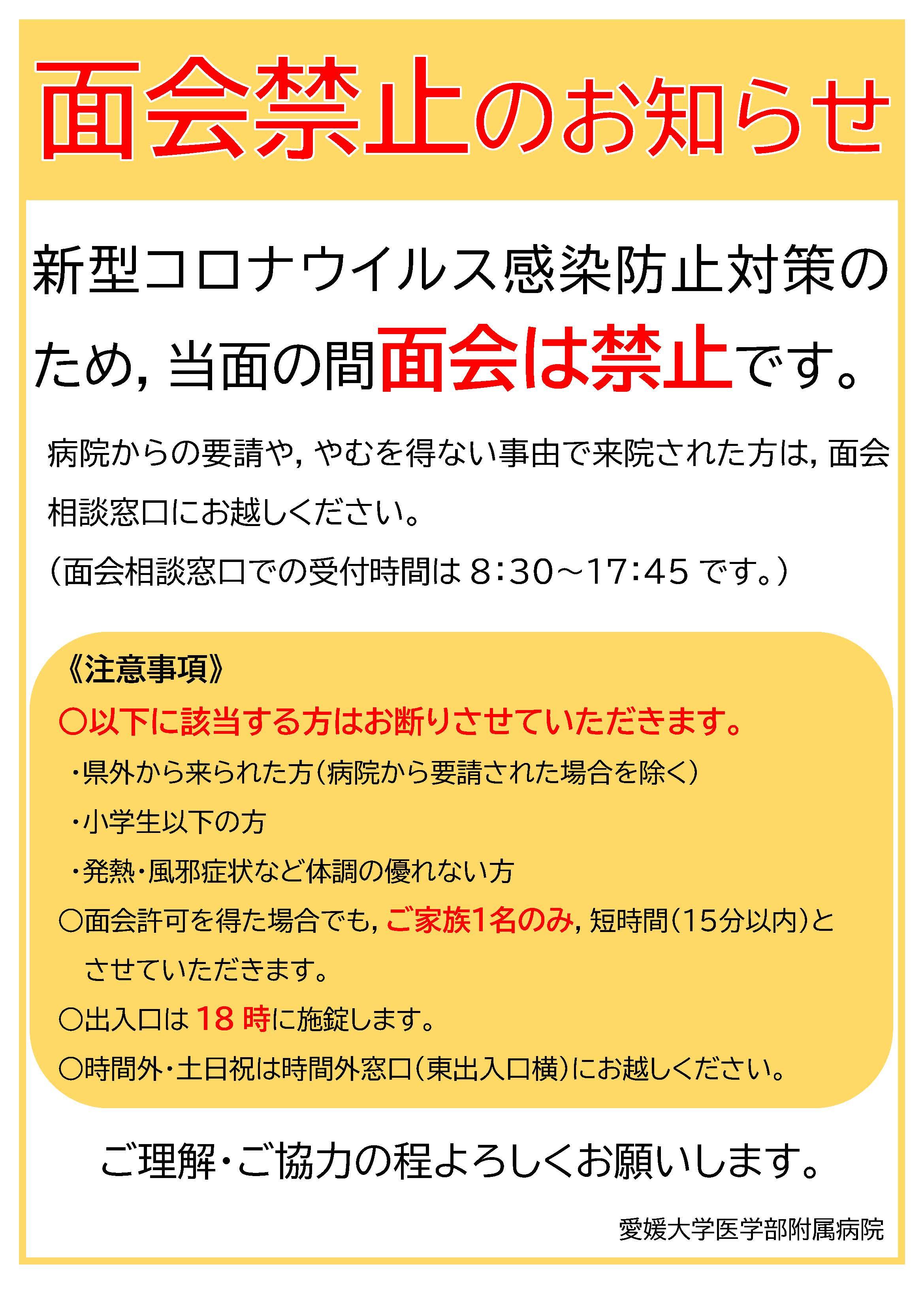 愛媛 県 コロナ 最新 情報