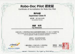 Robo-Doc Pilot 認定証