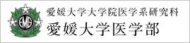 愛媛大学医学部バナー