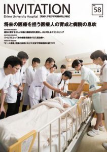 病院広報誌 INVITATIONvol58